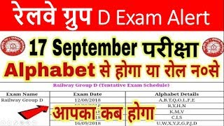 Download RRB Group D Admit Card