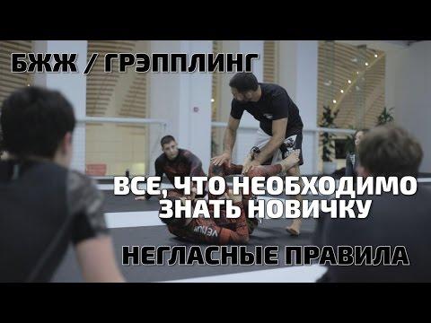 BJJ/Грэпплинг - НЕГЛАСНЫЕ