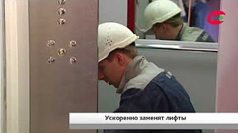До конца 2017 года в Югре отремонтируют 60 лифтов.