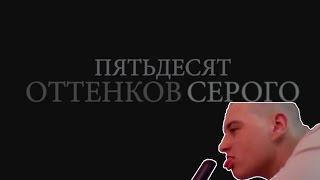 50 оттенков серого трейлер русский (Лысый шалит версия)