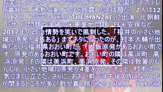 ウーマンラッシュアワー、the manzaiで沖縄米軍基地ネタ「面倒くさいこ...