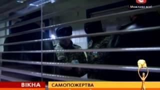 Гордість країни: прикордонники, ризикуючи життям, не дали смертнику вбити людей - Вікна - 12.02.14