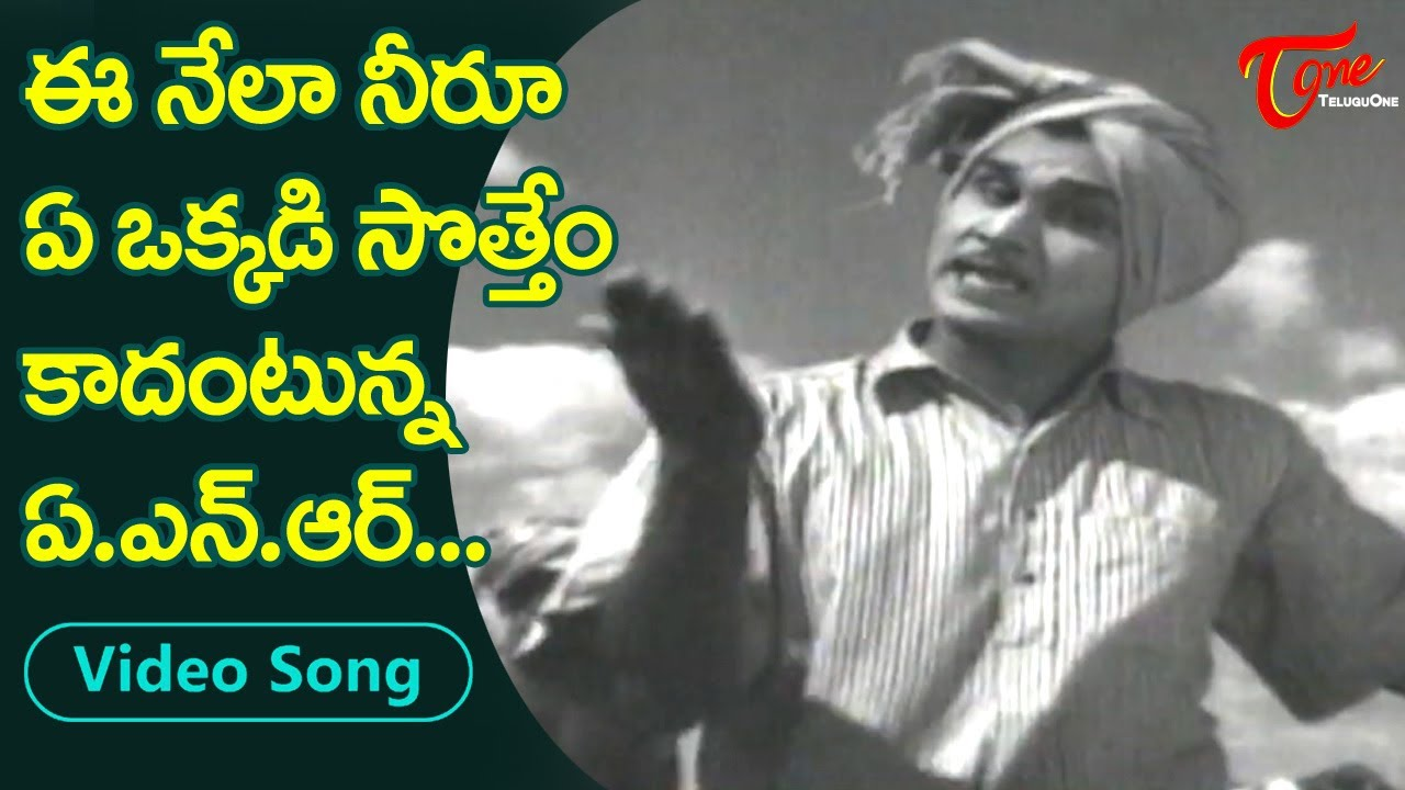 ఈ నేలా నీరూ ఏ ఒక్కడి సొత్తేం కాదంటున్న ఏ.ఎన్.అర్..  ANR Evergreen hit Melody Song   Old Telugu Songs