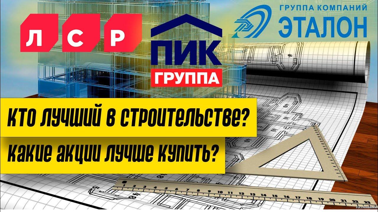 Акции ПИК, ЛСР и Эталон: куда лучше инвестировать деньги?