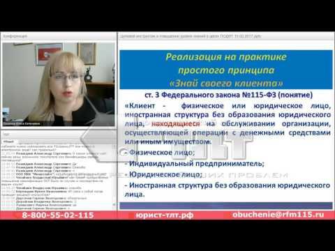 Как провести обязательную внутреннюю проверку в целях реализации ПВК по ПОД/ФТ
