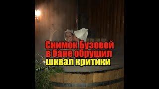Снимок Бузовой в бане вызвал шквал критики. Дом2 новости и слухи