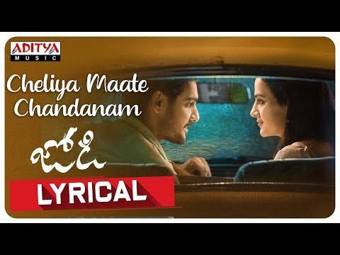 Cheliya Maate Chandanam Lyrical || Jodi Songs || Aadi, Shraddha Srinath || Phani Kalyan