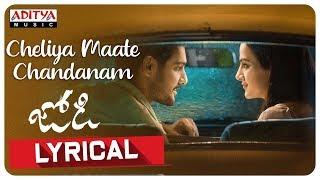 Cheliya Maate Chandanam Lyrical Jodi Songs Aadi Shraddha Srinath Phani Kalyan