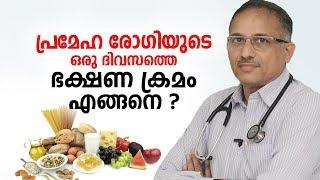 പ്രമേഹ രോഗിയുടെ ഒരു ദിവസത്തെ ഭക്ഷണ ക്രമം | Best Foods to Control Diabetes