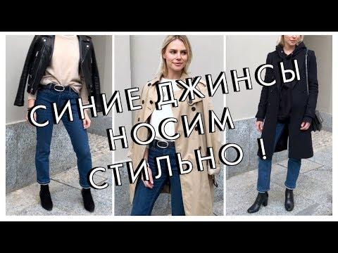 СИНИЕ ДЖИНСЫ - ЛУЧШИЕ СОЧЕТАНИЯ - Видео онлайн