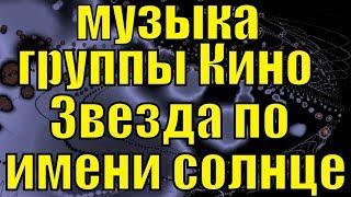 Рок музыка Кино Виктор Цой Звезда по имени солнце минусовка