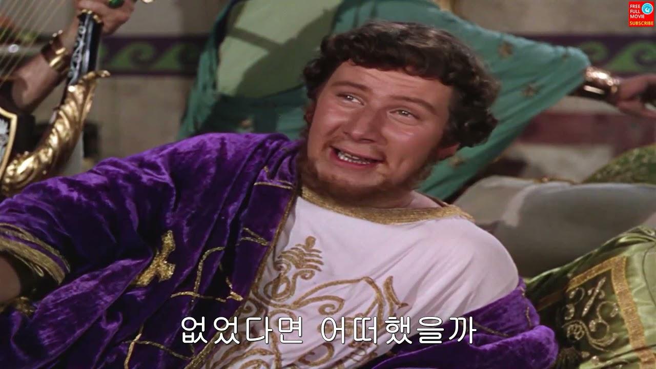 Download Quo Vadis 1951 기독교 영화 꼭 보시기 바랍니다. 무료 보기 추천 쿼바디스 FREE FULL MOVIE 자막