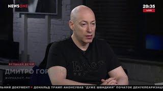 """Гордон о """"Марше равенства"""" ЛГБТ в Киеве"""