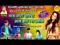 Jaysingh Dawar 2019 Timli / Nana Mota Piriya Aaj Kari Raya Dhamal / Chetan Gadwal / Mahendra Mahida Mp3