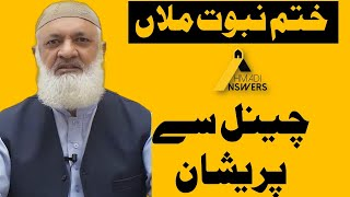 Khatme Nabuwat Mullahs Worried About my Channel ختم نبوت ملاں میرے چینل سے پریشان