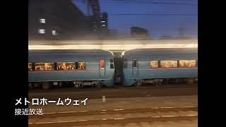【メトロホームウェイ】小田急 接近放送 メトロホームウェイ号本厚木行き 海老名にて