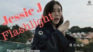 FLASHLIGHT НА 7 ЯЗЫКАХ | Мультиязычные каверы на Jessie J