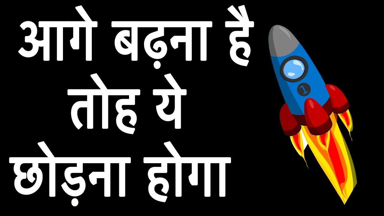 Motivational Video in Hindi for Success in Life | आगे बढ़ना है तोह ये छोड़ना होगा by Him-eesh