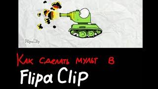 Видео-урок по рисованной анимации в Флипаклипе - Мультики про танки