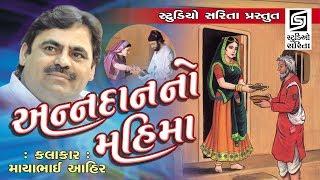 Anndan No Mahima | Loksahitya | Mayabhai Ahir
