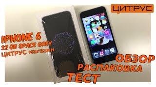 распаковка  Apple iPhone 6 32GB Space Gray из Rozetka.com.ua
