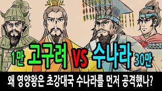 [팩 한국사 63회] 고구려 1만 vs 수나라 30만 …