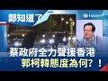 香港局勢岌岌可危 蔡政府全力聲援 綠營議員喊話其他總統候選人勇敢表態!|呂惠敏主持|【鄭知道了完整版】20190830|三立iNEWS