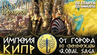 ИМПЕРИЯ КИПР ● От Небольшого Царства до Огромной Империи! Сюжет в Total War: ROME 2