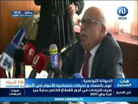 الديوانة التونسية: تهم بالفساد وتحركات إحتجاجية للأعوان في الأفق
