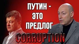 Дмитрий Гордон: «Я ненавижу Порошенко...»