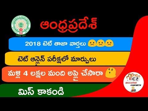 Andhra Pradesh 2018 Tet Latest And Shocking News || Education Concepts