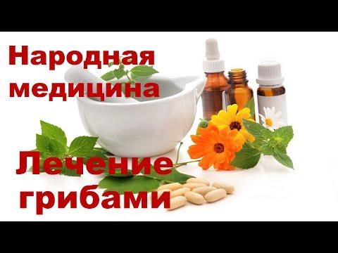 Видео доктора Людмилы Прянишниковой НАРОДНАЯ МЕДИЦИНА