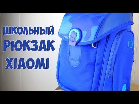 Рюкзак Xiaomi MITU. Школьный каркасный ортопедический рюкзак.