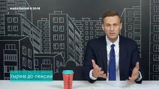 """Навальный о повышении пенсионного возраста - """"40% мужчин не доживет до пенсии"""""""