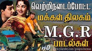 வெற்றிநடைப்போட்ட மக்கள் திலகம் பாடல்கள் | MGR Songs | MGR Hits | MGR Hit Songs.