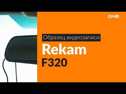 Образец видеозаписи Rekam F320 / Video Sample Rekam F320