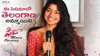 Sai Pallavi Cute Speech @ Fidaa Movie Opening | TFPC