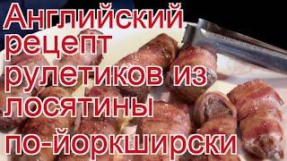 Как приготовить лося пошаговый рецепт - Английский рецепт рулетиков из лосятины по-йоркширски