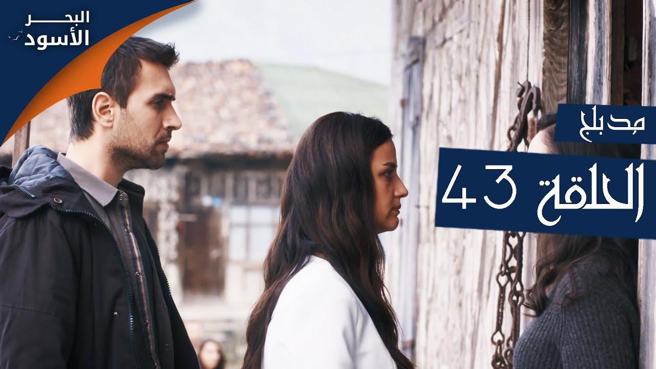 Download مسلسل البحر الأسود - الحلقة 43   مدبلج