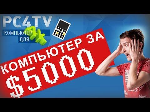 видео: Сборка ПК за $5000 - pc4tv v1.0 - keddr.com