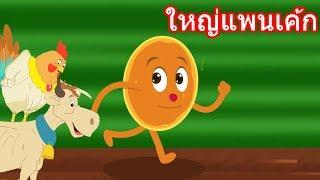 ใหญ่แพนเค้ก - นิทานก่อนนอน | Thai Fairy Tales | นิทานอีสป | นิทานไทย | นิทาน-ก่อน-นอน