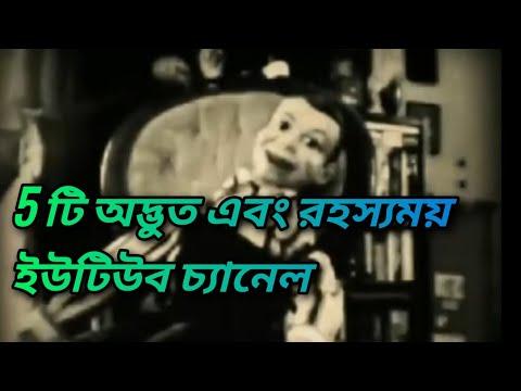 ৩ টি অদ্ভুত এবং রহস্যময় YouTube চ্যানেল  || Top 3 Mysterious YouTube Channel #2