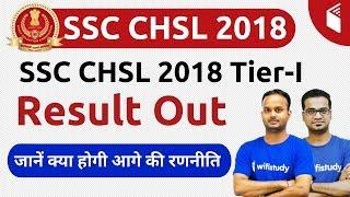 SSC CHSL 2018 (Tier-I) Result & Cut Off Out | जानें क्या होगी आगे की रणनीति