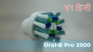 Oral-B Pro 2000 Electric Rechargeable Toothbrush review in हिन्दी