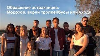 Обращение астраханцев Морозов верни троллейбусы или уходи