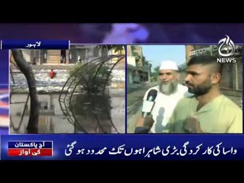 Lahore Phirr Ujar Raha Hai..Zimedar Hai Kon?| Aaj Pakistan Ki Awaz | 30 Sep | Aaj News