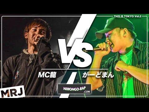 がーどまん vs MC龍 | MRJ THIS IS TOKYO vol.2