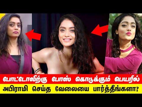 பிக்பாஸ் அமிராமி செய்த வேலையை பார்த்தீங்களா? காரி துப்பிய பொதுமக்கள்! Bigg Boss Abirami | Vijay TV