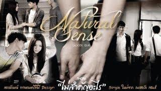 ไม่สำคัญอะไร -- Natural Sense [Official MV]