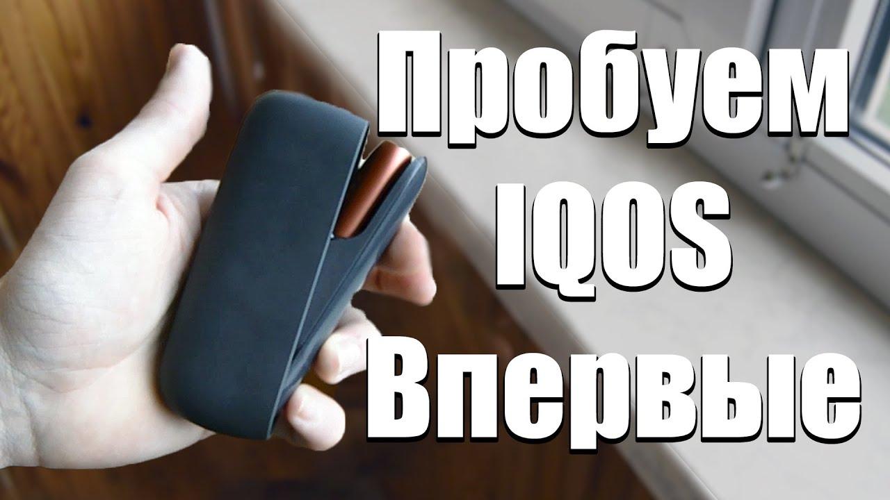 Пробуем IQOS впервые! Мнения вейпера и любителя кальянов.